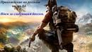 Tom Clancy Ghost Recon Wildlands Прохождение на русском часть 4 Идем за следующим боссом