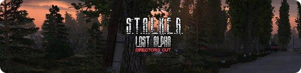 Lost Alpha фан сайт - STALKER