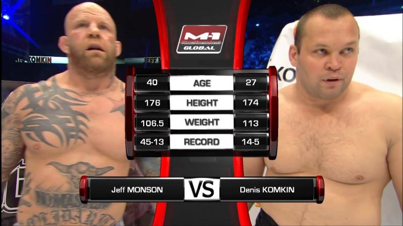 Джефф Монсон vs. Денис Комкин, mma video HD