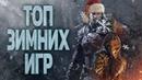 ЛИЧНЫЙ ТОП ЛУЧШИХ ЗИМНИХ ИГР   КОНЕЦ СЕЗОНА 2018