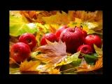 вячеслав-малежик-яблоки-падают-яблоки-падают