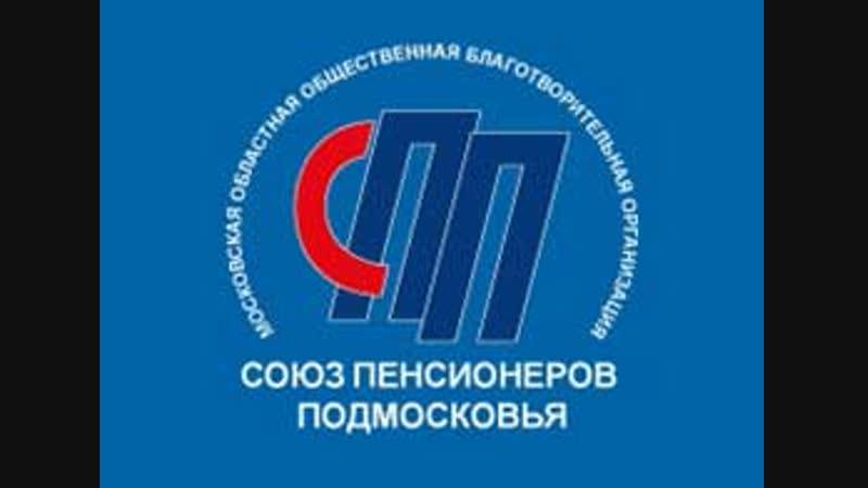 МосОблДума 25 лет «Союзу пенсионеров Подмосковья!»