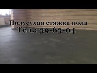 Видеоотчет с объекта. Полы в дачном домике и бане были залиты за 4 часа!