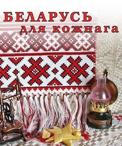 Беларусь Для-Кожнага