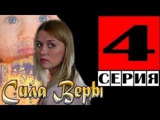 Сила Веры 4 серия (18.05.2013) Мелодрама сериал