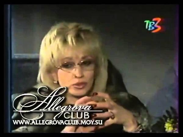 Петербургский курьер ТВ 3 2003 Ирина Аллегрова