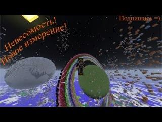 Гравитация идёт в лес! Мод для Майнкрафта (Anti Gravity - StarMiner mod) #10