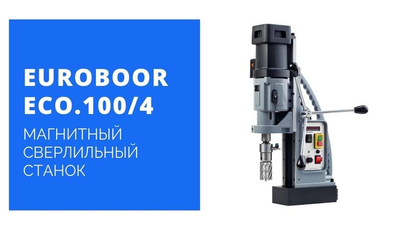 Обзор магнитных сверлильных станков Euroboor ECO.100/4 и ECO.100/4 D — Техсвар.ру