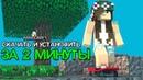 Как скачать Майнкрафт ЗА 2 МИНУТЫ Скачать Minecraft БЕСПЛАТНО
