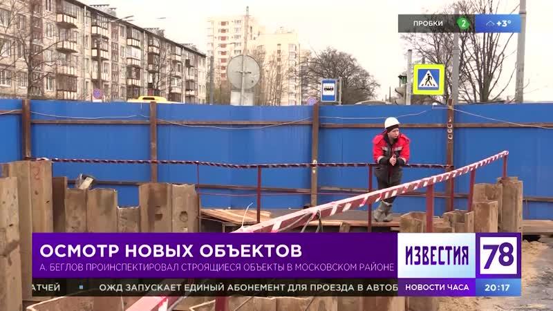 Беглов проинспектировал строящиеся объекты в Московском районе