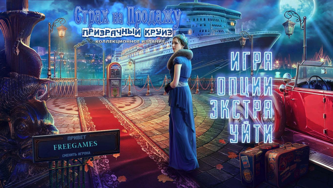 Страх на продажу 6: Призрачный круиз. Коллекционное издание | Fear for Sale 6: Endless Voyage CE (Rus)