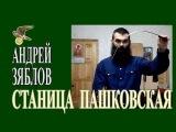Станица Пашковская. Андрей Зяблов.