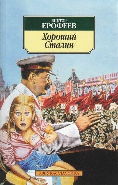 Книги Ерофеев Виктор