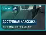 Чехлы на бэху из Бумера - обзор авточехлов из экокожи EMC-Elegant Eco 2 Leather