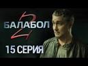 Балабол-2. 15 серия
