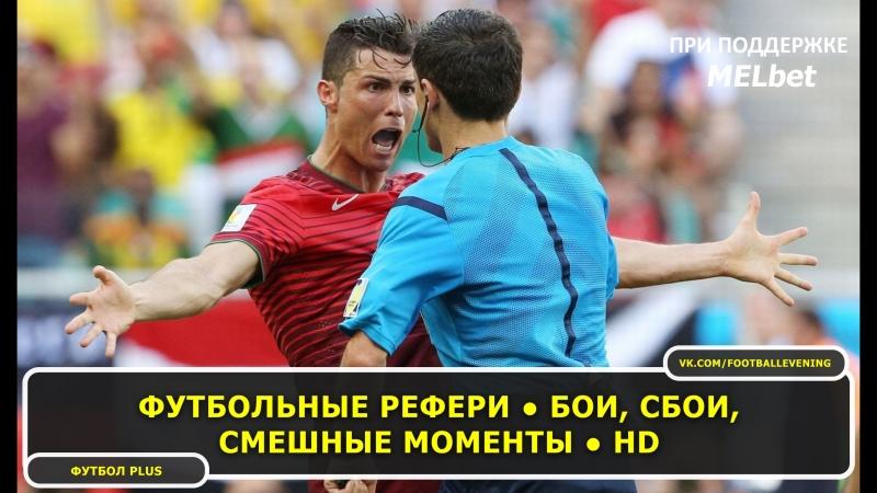 Футбольные рефери ● Бои, сбои, смешные моменты ● HD