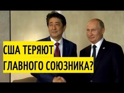 Абэ готов ВЫЙТИ из ОРБИТЫ американцев! Япония ПРЕДЛОЖИЛА России МИРНЫЙ договор! Срочно!