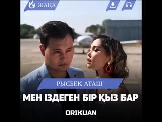 Рысбек Аташ/Мен iздеген бiр кыз бар