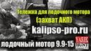 Тележка для лодочного мотора захват АКП kalipso