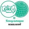Центр Взаимоотношений г. Новосибирска (GRC)