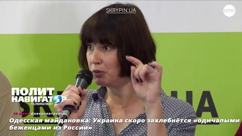 Одесская майдановка Украина скоро захлебнётся «одичалыми беженцами из России»