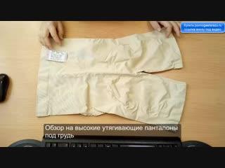 Высокие утягивающие панталоны (под грудь, снизу почти до колена), живот до 106 см Турция