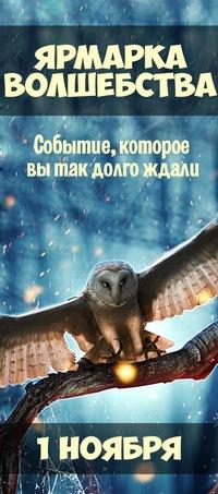 «Ярмарка Волшебства» во  FreeDom ПМЖ- Хостел