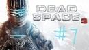 Dead Space 3 7 → Ревнивец