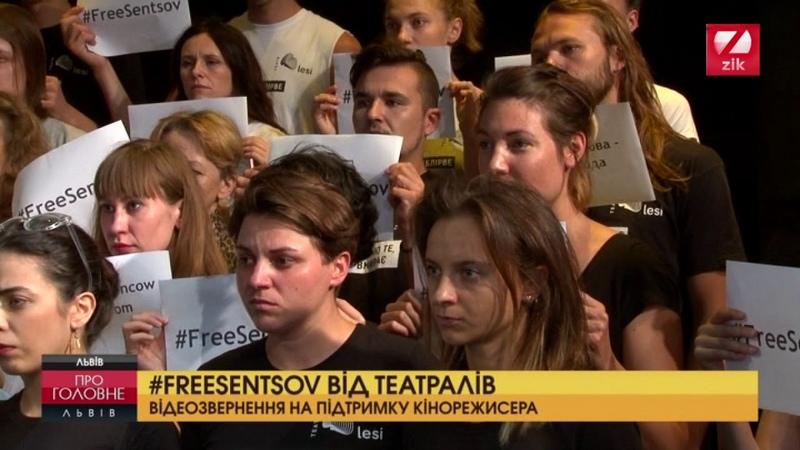 Львівські театрали флешмобом підтримали Сенцова