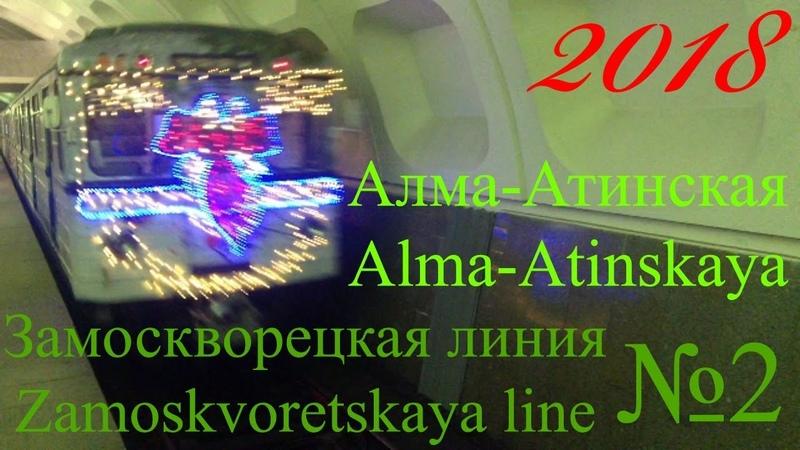 Новогодний поезд ~ Алма Атинская Ховрино Замоскворецкая линия