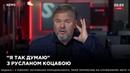 Коцаба: пока власть будет сидеть возле корыта, большинство граждан не вернутся в Украину 01.09.18