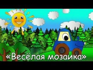 Мамино молнышко - Весёлая мозаика -Трактор