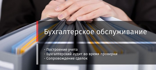 Бухгалтерское обслуживание в вологде цены заполнение декларации 3 ндфл