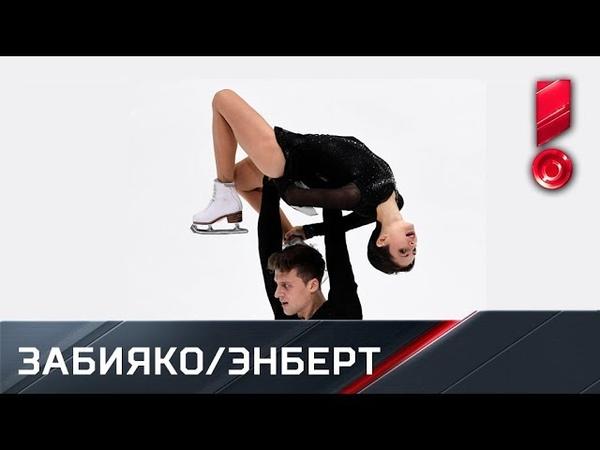 Наталья Забияко и Александр Энберт NHK Trophy Хиросима Япония Спортивные пары Произвольная программа 2018
