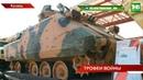 Сирийский перелом: эшелон-выставка трофейного вооружения и техники в Казани | ТНВ