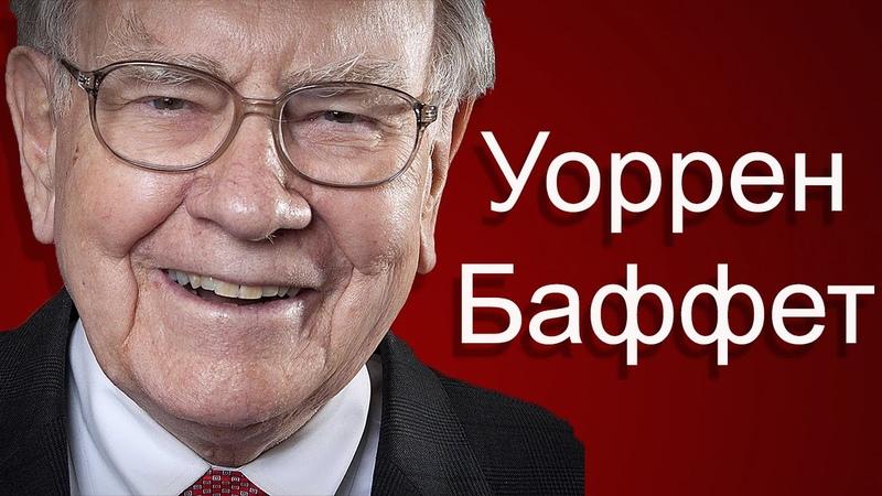 Уоррен Баффет - Как звучат деньги (Биография Warren Buffett)