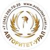"""Грузоперевозки """"Авторитет-Урал"""""""