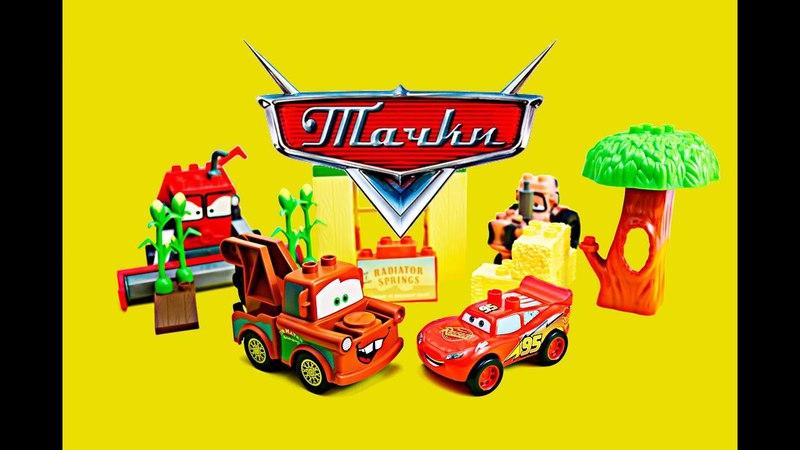 Маквин конструктор Тачки лего. Дупло Тачки игрушки. Молния маквин. Грузовик мак.