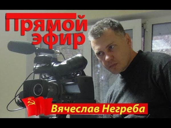 Прямой эфир с Вячеславом Негребой