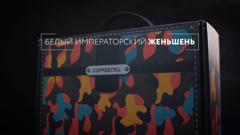 COFFEECELL Презентационный набор