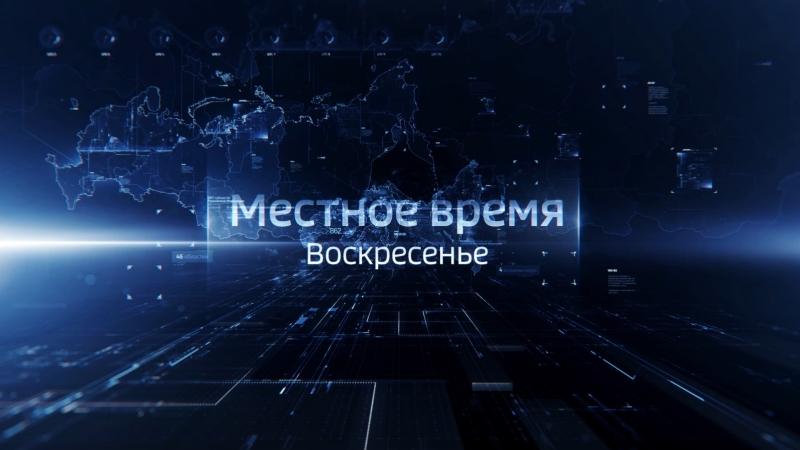 Местное Время Воскресенье (Россия-24 Сочи 14.10.2018)