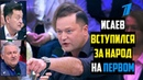 Исаев прорвался с правдой о проблемах России на Первый канал