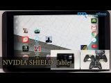 Обзор планшета NVIDIA SHIELD Tablet