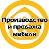 Производство, продажа мебели по России| Им-Вам