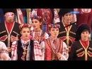 Козацькому роду нема переводу - Кубанский казачий хор