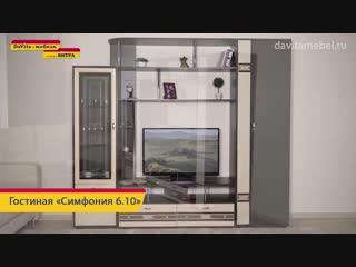 Обзор гостиной «Симфония 6.10» г. Подпорожье / г. Лодейное Поле