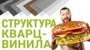 Состав кварц виниловой плитки Fine Floor Как бургер