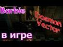 [зал грома и Барби :3] прохождение Daemon Vector с комментариями #23
