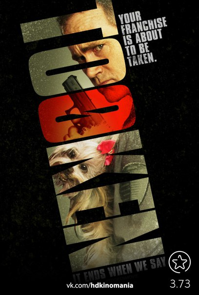 Кучерявая заложница (2015)