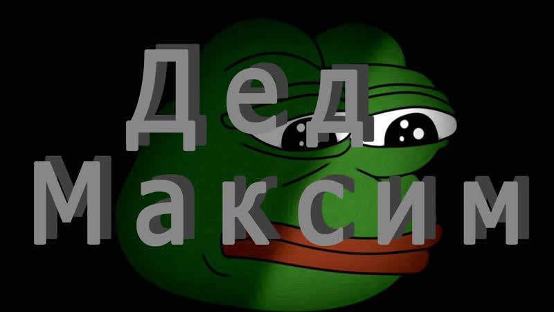 Дед Максим Cover